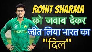 """Rohit Sharma को जवाब देकर INDIA का """"दिल"""" जीत लिया PAKISTANI Bowler Amir ने"""