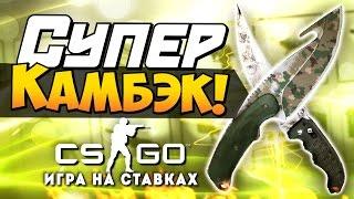 Супер Камбэк! - Ставки CS:GO (Затащили Командой!)(Отличная рулетка CS:GO: https://csgoup.ru/ ▻▻▻Конкурс на вещи в моей группе: http://vk.com/filipinfeed Сегодня мы испытываем..., 2015-11-26T13:16:31.000Z)