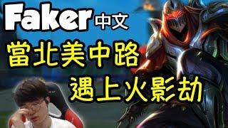 [Faker 中文] 當TL Goldenglue遇上Faker火影劫 -Faker實況精華