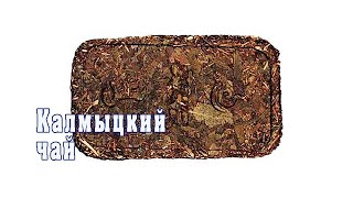 Калмыцкий чай - традиционный древний напиток. Рецепт от ARGoStav Kitchen