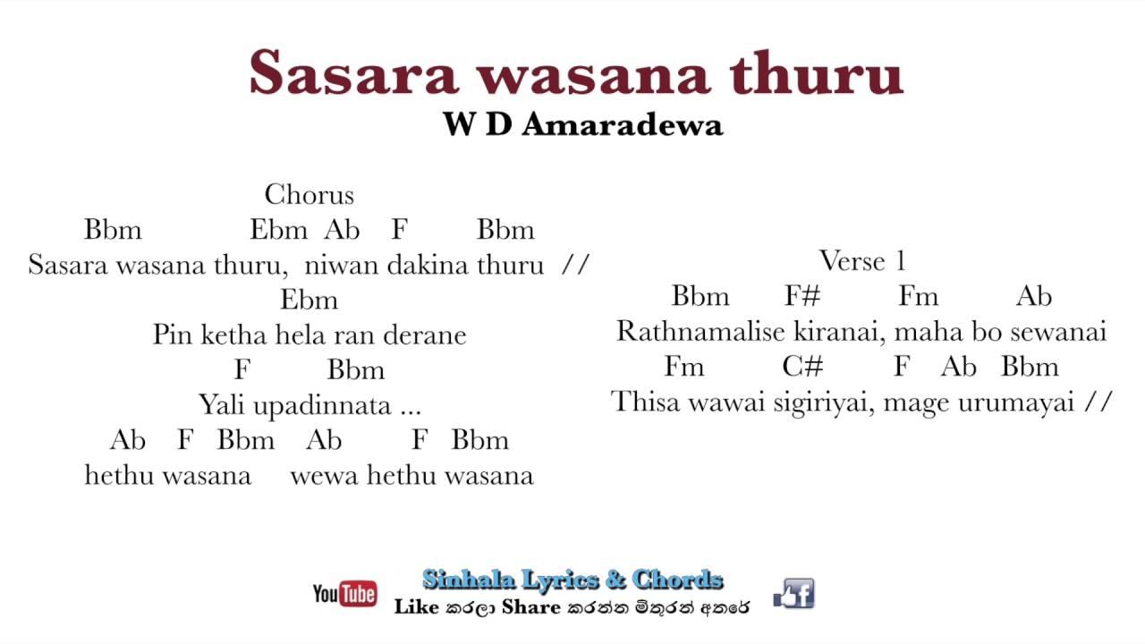 Sasara wasana Thuru - W D Amaradewa sinhala lyrics and chords - YouTube