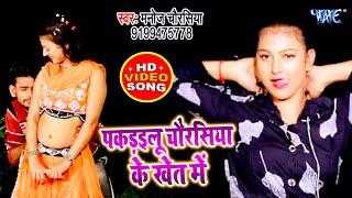 #2021_Video_Song | #Manoj Chaurasiya का सुपरहिट भोजपुरी सांग 2021 | Pakdailu Chaurasiya Ke Khet Me