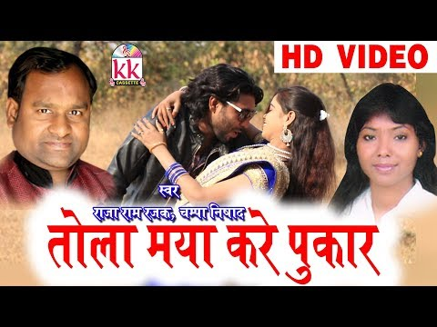 Raja Ram Rajak | Champa Nishad | Cg Song | Tola Maya Kare Pukar | New Chhattisgarhi Geet Video 2018
