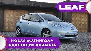 Nissan Leaf (s) 2016 - установка и адаптация заводской магнитолы Nissan, минимальная комплектация