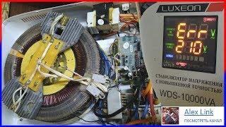 🛠🔌Ремонт сервоприводного стабилизатора напряжения Luxeon WDS-10000VA