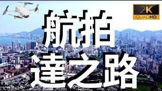 Publication Date: 2020-04-13 | Video Title: 2K 航拍 達之路 又一城 九龍塘 旺角 朗豪坊 達之路 又