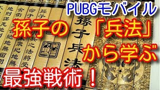 【PUBG MOBILE】最強の立ち回り講座!「孫子の兵法」から学ぶ索敵や勝つ...