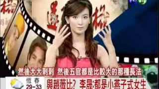 """看見大明星! """"新還珠""""小燕子李晟"""