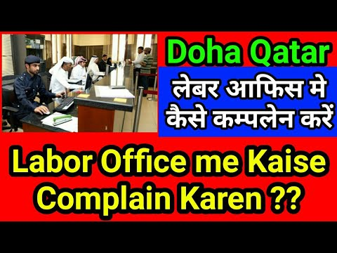 How to Complain to Ministry of Labor Qatar | लेबर ऑफिस में क