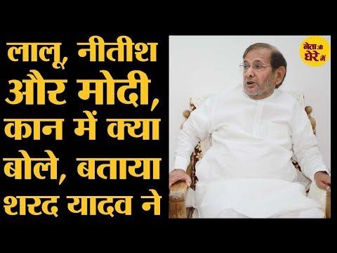 Sharad Yadav की कहानी, Jabalpur से Madhepura तक, उन्हीं की जुबानी । Lok Sabha Election 2019