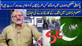 Modern Pakistani Education System Against Islamic Beliefs | Harf E Raaz | 16 Nov 2018