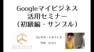 Googleマイビジネス活用セミナー(初級編・サンプル動画) thumbnail