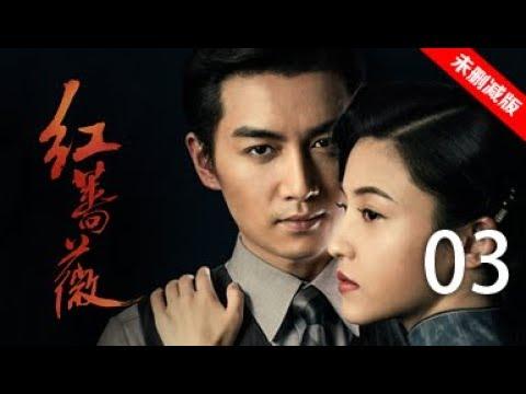 红蔷薇 03丨Wild Rose 03(主演:杨子姗,陈晓,毛林林,谭凯)【未删减版】