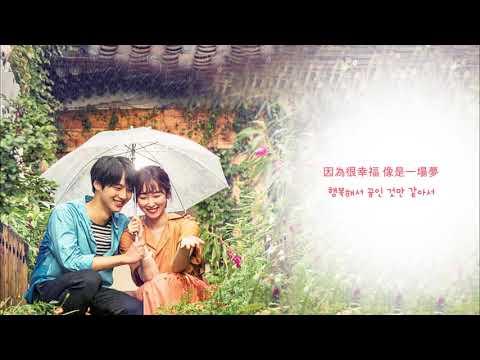 【中字】SeungHee(승희/勝熙/Oh My Girl) - You Are (愛情的溫度/사랑의 온도 OST Part 1)