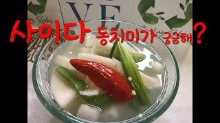 #사이다 동치미.#맛있는 물 김치 만들기 #미국일상.#…