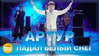 Артур - Падал белый снег (Official Video 2018)