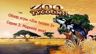 """Обзор игры """" Zoo tycoon 2"""" Серия 3: Морское шоу!"""