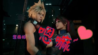 【Final Fantasy VII Remake 最終幻想7重製版 ファイナルファンタジーVII Remake 】1080P 60FPS 潔西的獎勵