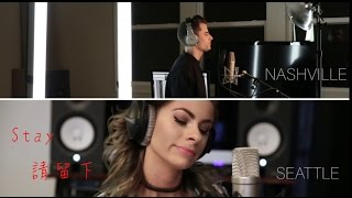 Zedd, Alessia Cara - Stay (ACAPELLA Mike Tompkins & Andie Case Cover)中文字幕