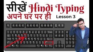 💥 learn Hindi typing at home - Lesson 3 | learn hindi typing kruti dev 010