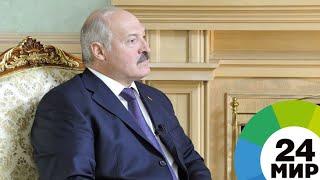 Лукашенко: Беларусь – опора ООН - МИР 24