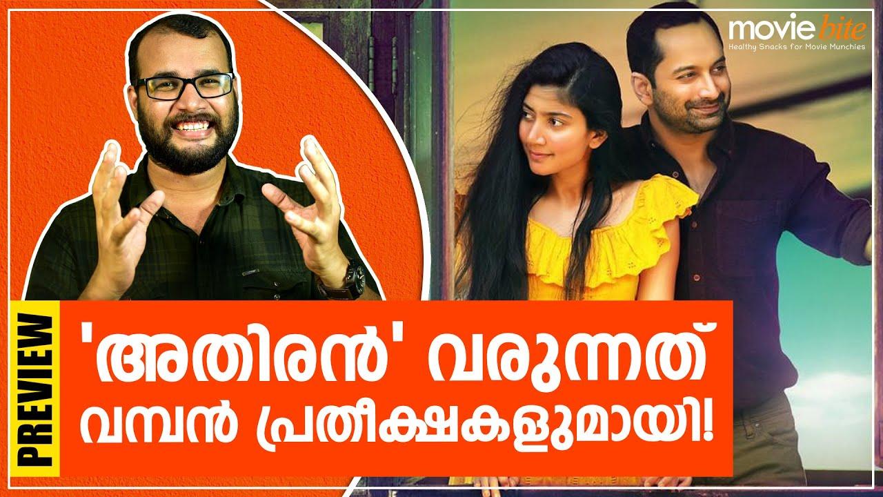 Athiran Movie Preview | Fahad Faasil | Sai Pallavi | Vivek | Sudhish Payyanur | Trailer Reaction