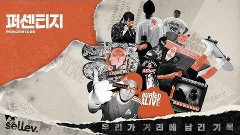 [ENG SUB] 스트리트 패션 다큐멘터리 [PERCENTAGE%] : Street Fashion Documentary