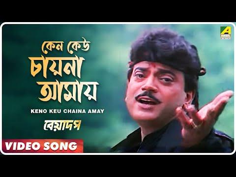 Keno Keu Chaina Amay | Beadap | Bengali Movie Song | Kumar Sanu