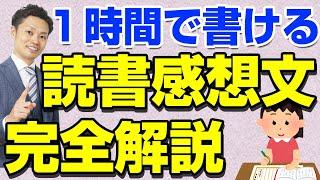 読書感想文の書き方<<中学生・小学生向け>> (道山ケイ)
