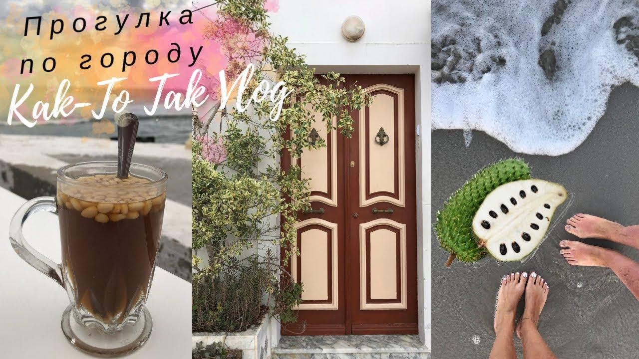 Отдых в Тунисе | Прогулка по Махдии | Кафе с видом на море | Ох уж этот кактус | Part 6