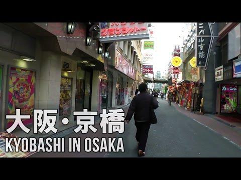 大阪の街を歩く(25) 京橋グランシャトー前, 新京橋商店街 他 Walking Osaka 25 - Kyobashi
