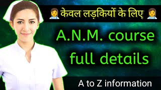 Anm लड़कियों का कोर्स | Anm  Course Details In Hindi | Auxiliary Nursing Midwife
