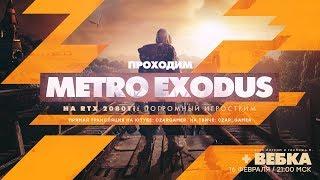 Проходим Metro Exodus на RTX 2080 Ti, стрим второй (с Кириллом Нестеровым!)