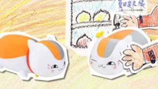 株式会社バンプレストより2010年3月下旬に発売される『一番くじ 夏目友...