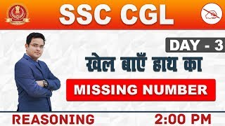 Missing Number | SSC CGL | Reasoning | 2:00 pm