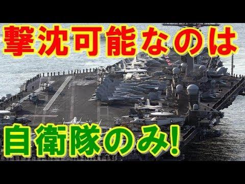 【自衛隊】驚愕!米海軍の空母1隻を沈める方法は?中国でもロシアでも不可能!「唯一」1国の軍事力にも匹敵する空母を撃沈できたのはリムパック演習で海上自衛隊が潜水艦1隻で撃沈判定【ポイントTV】読上げ動画
