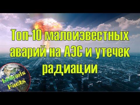 Топ-10 малоизвестных аварий на АЭС и утечек радиации