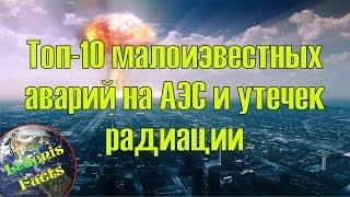 видео Cамые крупные ядерные катастрофы