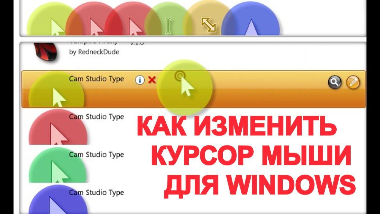 указатель мыши для windows 8 скачать