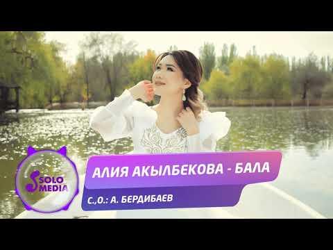 Алия Акылбекова - Бала Жаны ыр
