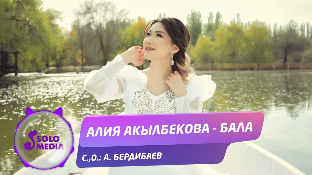 Алия Акылбекова - Бала / Жаны ыр 2021