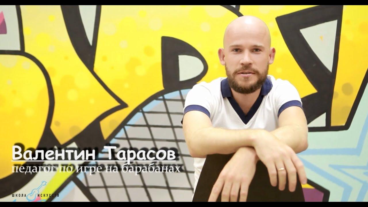 Тарасов валентин алексеевич 9 класс видео урок