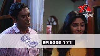Neela Pabalu | Episode 171 | 04th January 2019 | Sirasa TV Thumbnail