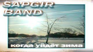 Gambar cover Sapgir Band - Когда уйдет зима (ПРЕМЬЕРА 2019)