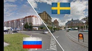 Россия и Швеция. Сравнение. Долгопрудный - Лунд.