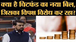 Anurag Thakur ने Chit Funds Amendment Bill 2019 पेश किया, TMC विरोध में