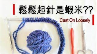 鬆鬆起針是蝦米? Cast On Loosely 毛線編織教學