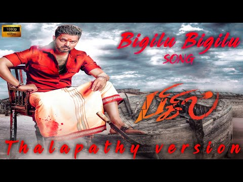 bigilu-bigilu-song- -thalapathy-vijay- -bigil- -dk_mediaworks- -vijay-quote- -optfc