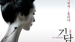 Эпитафия (Gidam) 2007 | русский трейлер