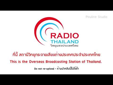Radio Thailand Overseas Broadcasting - Sign off (2507/1964) w/ Thai Subtitile